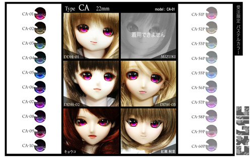 shopsum_eyesample_22mmCA.jpg