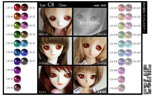 shopsum_eyesample_22mmCB.jpg