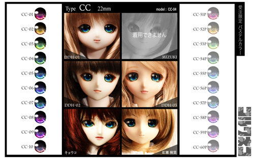 shopsum_eyesample_22mmCC.jpg