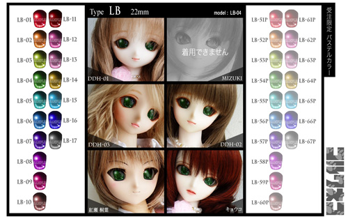 shopsum_eyesample_22mmLB.jpg